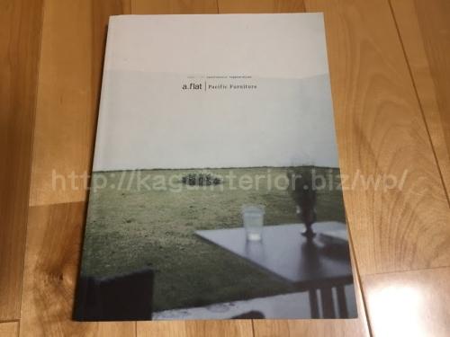 エーフラットのカタログ