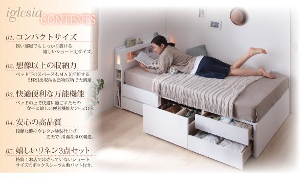ベッドショートサイズ