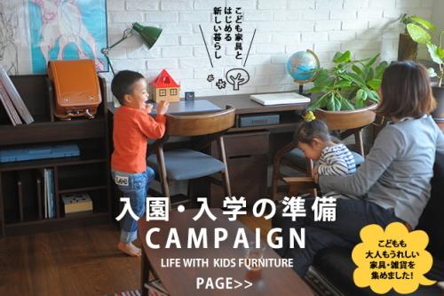 子供と暮らしの家具
