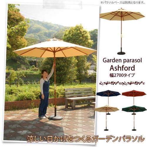 ガーデンパラソル