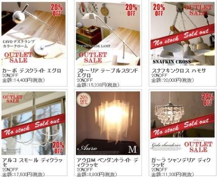 デザイナーズ家具のアウトレット