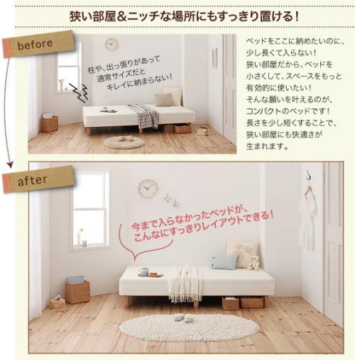 おすすめのコンパクトマットレスベッド