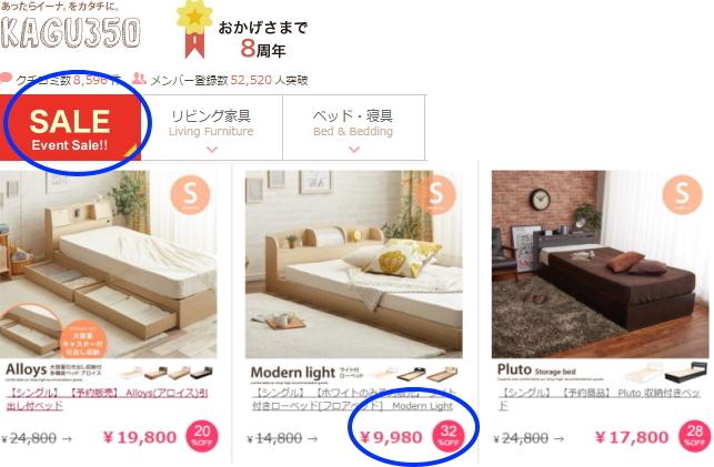 家具350の激安家具
