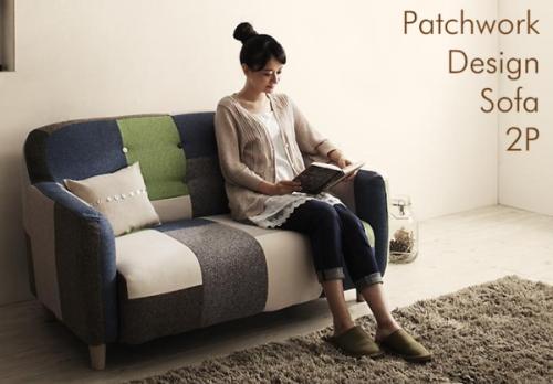 パッチワークデザインの2人掛けソファ