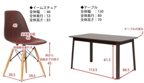 ダイニングテーブルのチェックポイント