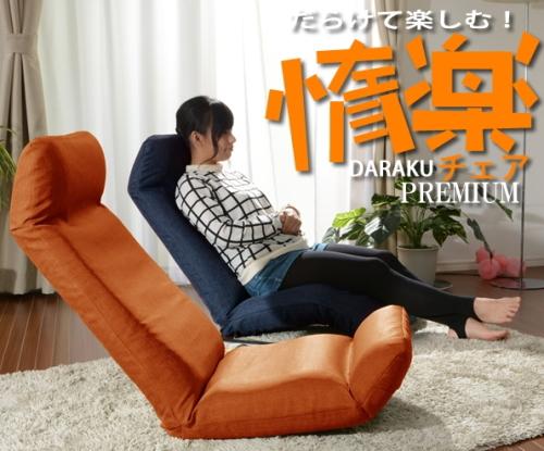 和楽の座椅子