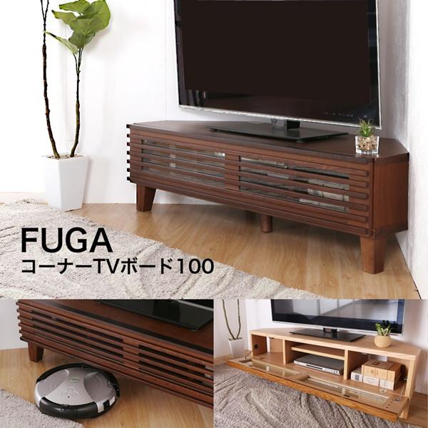コーナーテレビ台FUGA