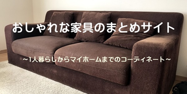 おしゃれな家具のまとめサイト
