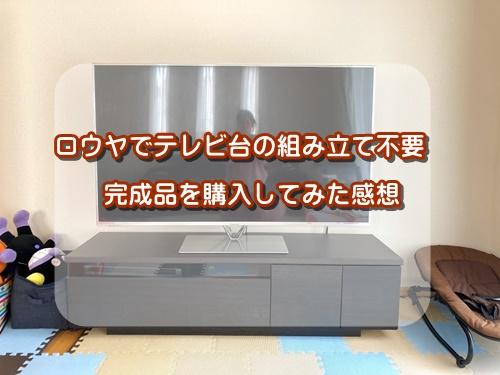 ロウヤでテレビ台の完成品を購入